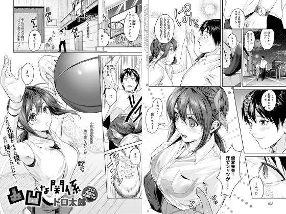 【新着マンガ】凸凹な関係【単話】のトップ画像