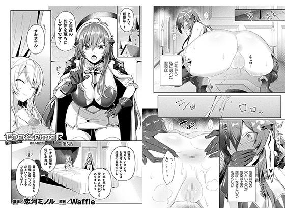 【新着マンガ】エデンズリッター 淫悦の聖魔騎士ルシフェル編 THE COMIC 第5話【単話】のトップ画像
