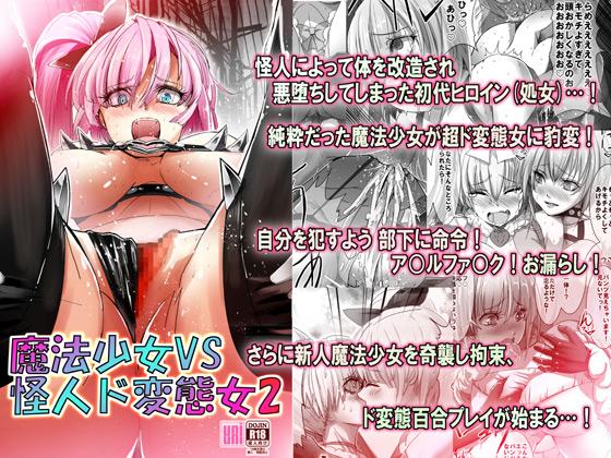 【新着同人】魔法少女VS怪人ド変態女2のトップ画像