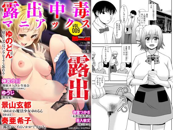 【新着マンガ】サイベリアマニアックス 露出中毒マニアックス Vol.9のトップ画像