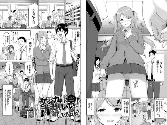 【新着マンガ】ケンカするほどナカがいい!【単話】のトップ画像