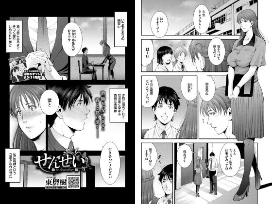 【新着マンガ】せんせい【単話】のトップ画像