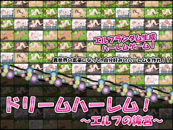 【新着同人】ドリームハーレム!〜エルフの後宮〜のトップ画像