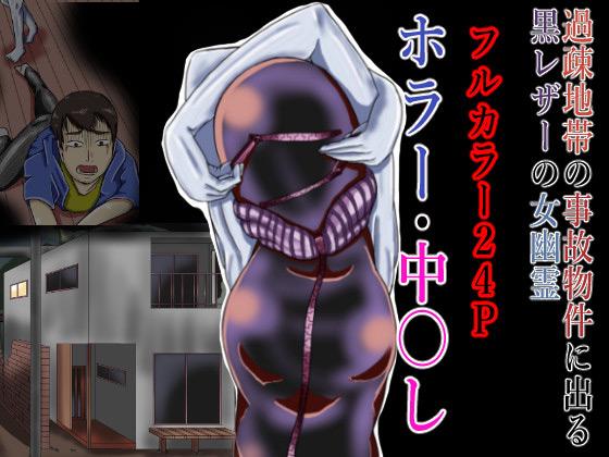 【新着同人】過疎地帯の事故物件に出る黒レザーの女幽霊のトップ画像