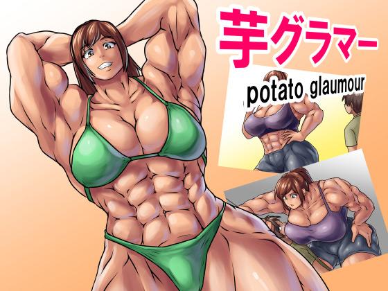 【新着同人】芋グラマーのトップ画像