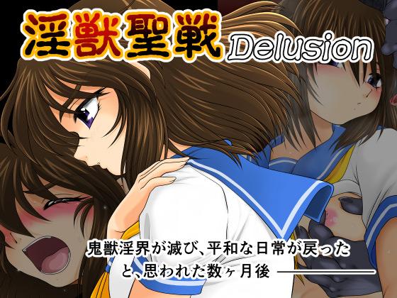 【新着同人】淫獣聖戦 Delusionのトップ画像