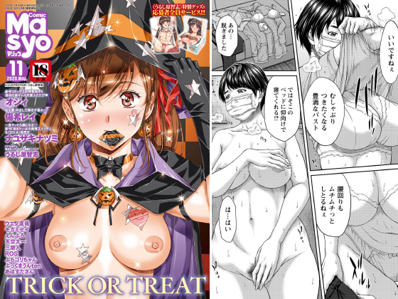 【新着マンガ】コミックマショウ 2020年11月号のトップ画像