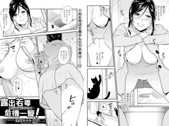 【新着マンガ】露出若妻危機一髪!【単話】のトップ画像