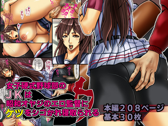 【新着同人】女子硬式野球部のJKは昭和オヤジのエロ監督にケツをシゴかれ寝取られるのトップ画像