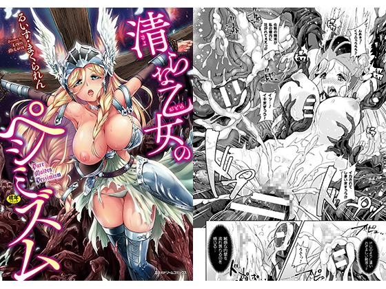 【新着マンガ】清らな乙女のペシミズムのトップ画像