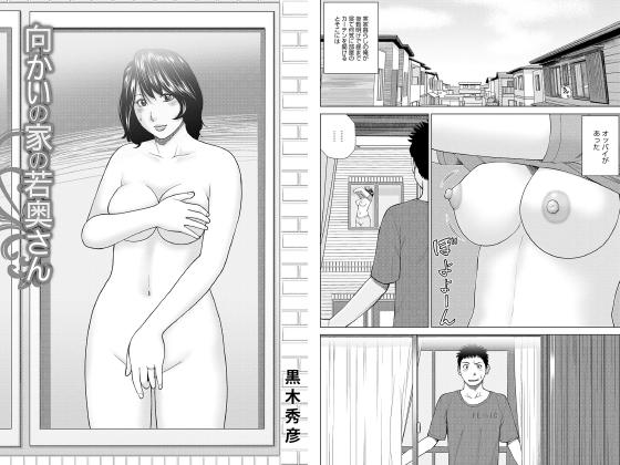 【新着マンガ】向かいの家の若奥さん【単話】のトップ画像