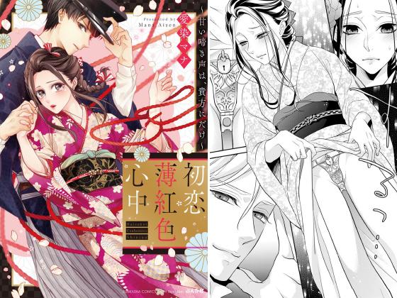 【新着マンガ】初恋薄紅色心中 〜甘い啼き声は、貴方にだけ〜 【かきおろし漫画付】のトップ画像