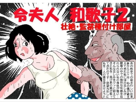 【新着同人】令夫人・和歌子2 壮絶監禁種付け部屋のトップ画像
