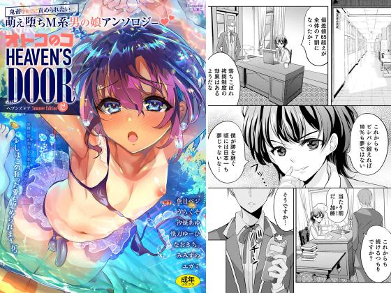 【新着マンガ】オトコのコ HEAVEN'S DOOR 12のトップ画像