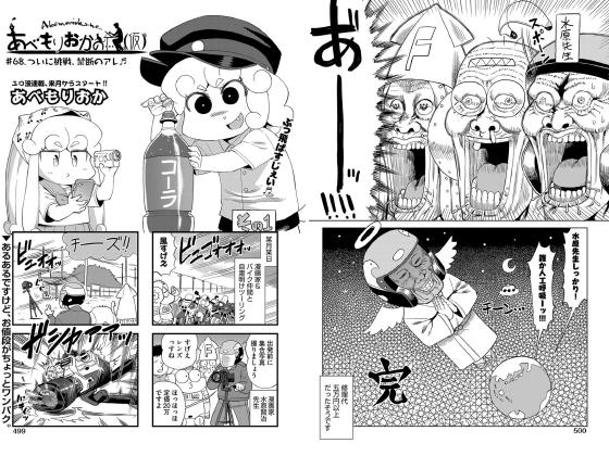 【新着マンガ】あべもりおかの…(仮) ♯68.ついに挑戦、禁断のアレ【単話】のトップ画像