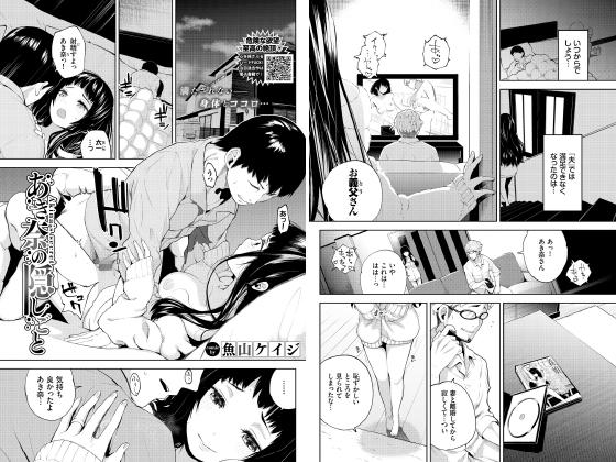 【新着マンガ】あき奈の隠しごと【単話】のトップ画像