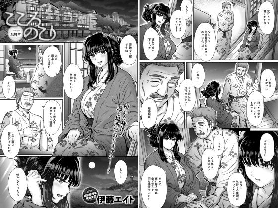 【新着マンガ】こころのこり(4)【単話】のトップ画像
