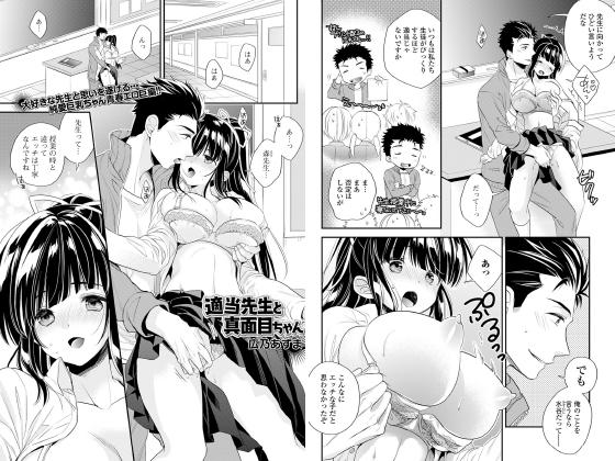 【新着マンガ】適当先生と真面目ちゃん【単話】のトップ画像