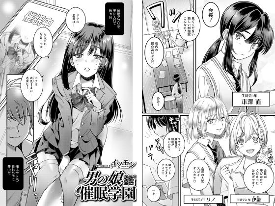 【新着マンガ】男の娘催眠学園【単話】のトップ画像