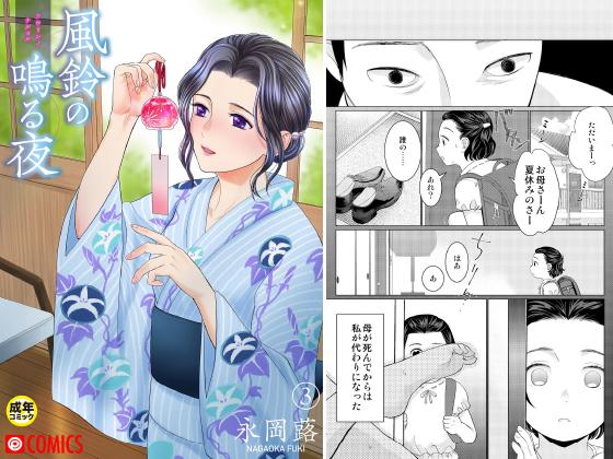 【新着マンガ】風鈴の鳴る夜(3)のトップ画像