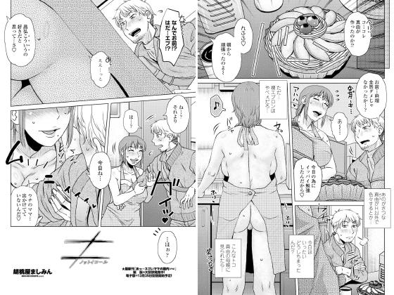 【新着マンガ】≠ ノットイコール【単話】のトップ画像