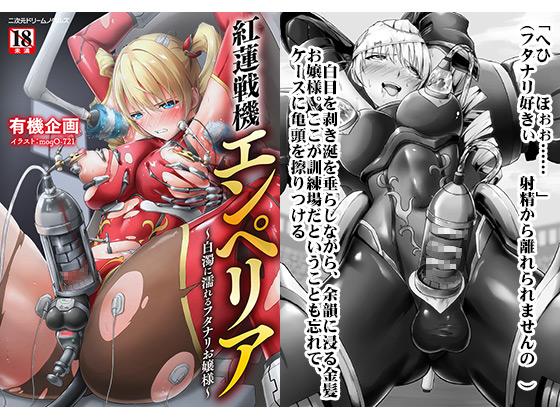 【新着マンガ】紅蓮戦機エンペリア 〜白濁に濡れるフタナリお嬢様〜のトップ画像
