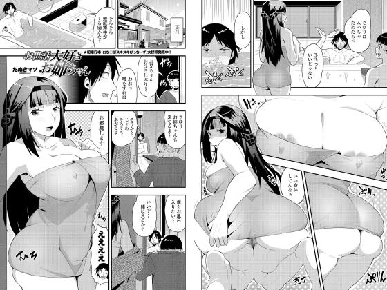 【新着マンガ】お世話大好きお姉ちゃん【単話】のトップ画像