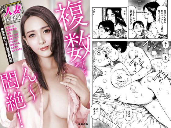 【新着マンガ】【デジタル版】漫画人妻快楽庵 Vol.2のトップ画像