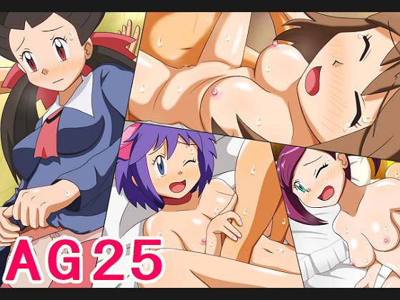 【新着同人】AG25のトップ画像
