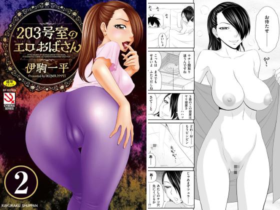 【新着マンガ】203号室のエロおばさん(分冊版) 【隣のエロおばさん2】のアイキャッチ画像
