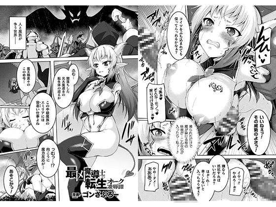 【新着マンガ】最凶魔導士の転生オーク○辱譚【単話】のアイキャッチ画像