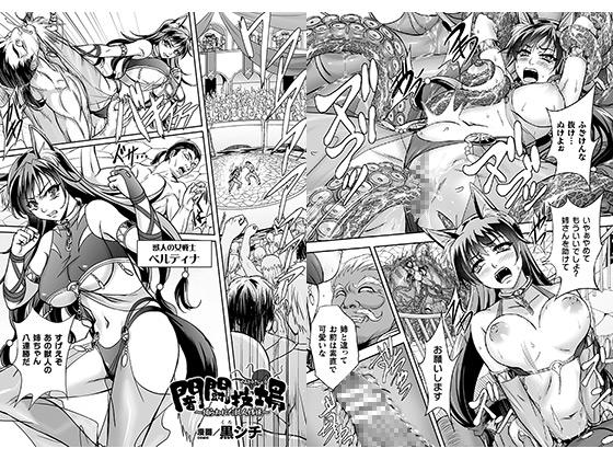 【新着マンガ】闇闘技場 〜捕らわれた獣人姉妹〜【単話】のトップ画像