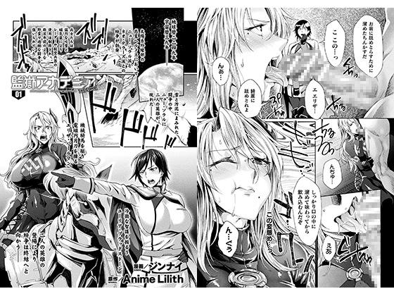【新着マンガ】監獄アカデミア THE COMIC 1話【単話】のアイキャッチ画像