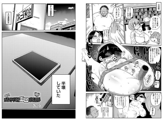 【新着マンガ】イけ! 清純学園エロ漫画部 第8話【単話】のトップ画像