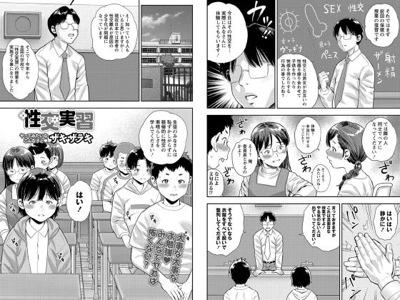 【新着マンガ】性交実習【単話】のトップ画像