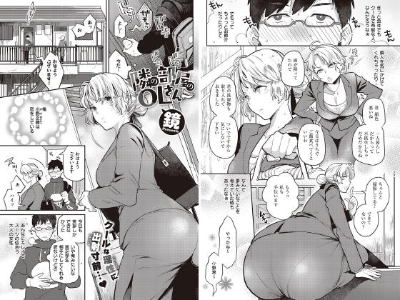 【新着マンガ】隣の部屋のOLさん【単話】