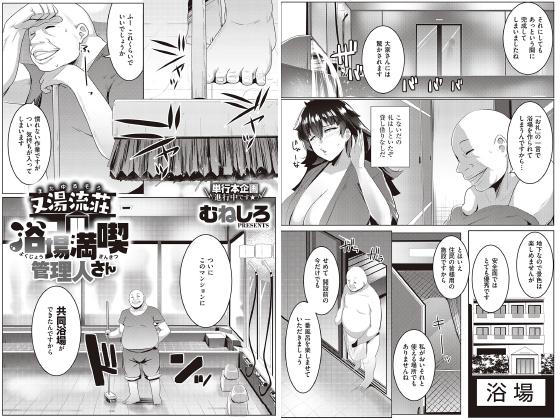 【新着マンガ】又湯流荘 浴場満喫 管理人さん 【単話】のアイキャッチ画像