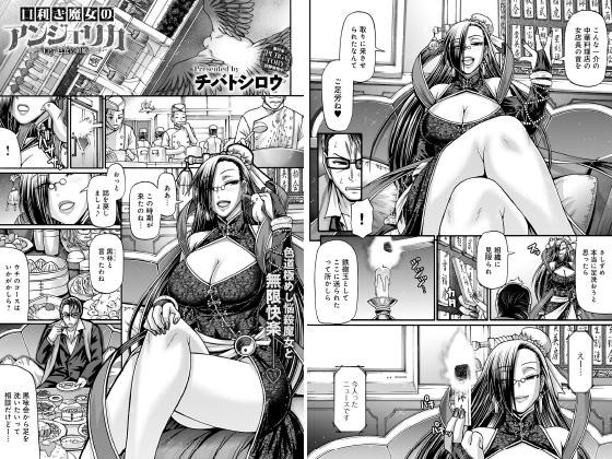 【新着マンガ】口利き魔女のアンジェリカ (7)【単話】のトップ画像