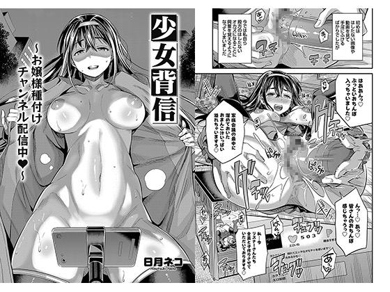 【新着マンガ】少女背信 〜お嬢様種付けチャンネル配信中v〜のアイキャッチ画像