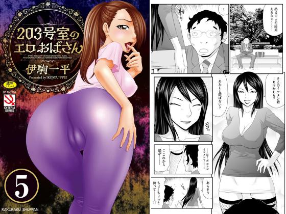 【新着マンガ】203号室のエロおばさん(分冊版) 【アクマの力であの子を自由に】