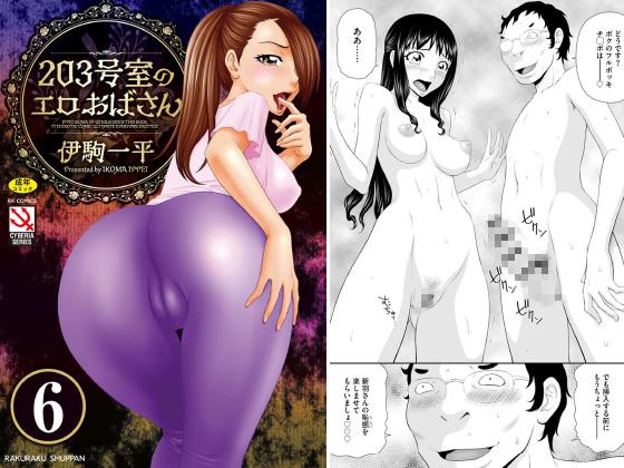 【新着マンガ】203号室のエロおばさん(分冊版) 【アクマの力であの子を自由にII】のアイキャッチ画像
