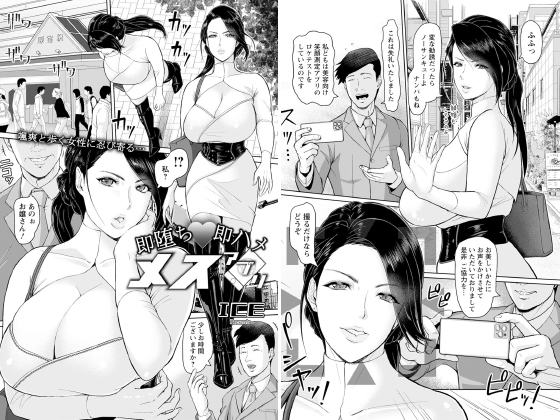 【新着マンガ】即堕ち即ハメ メスアプリ【単話】
