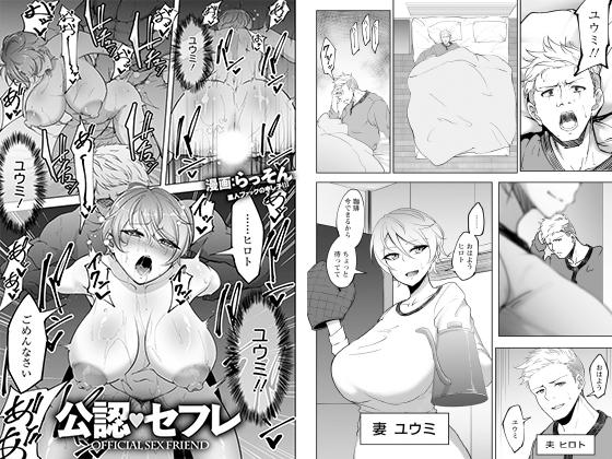 【新着マンガ】公認・セフレ【単話】のアイキャッチ画像