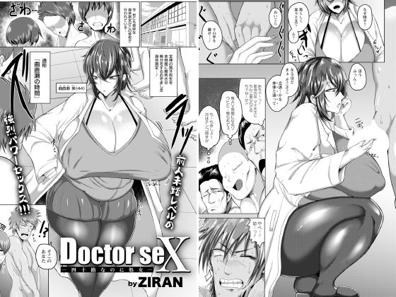 【新着マンガ】Doctor seX 〜四十路なのに処女〜【単話】のトップ画像