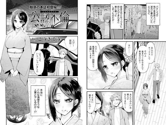 【新着マンガ】公認不倫【単話】のトップ画像