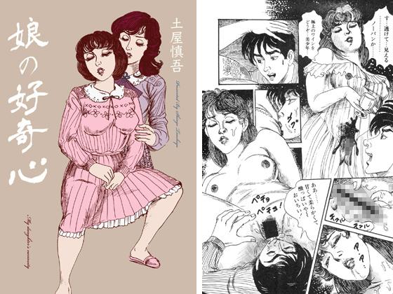 【新着マンガ】娘の好奇心のトップ画像