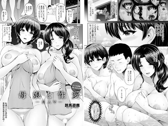 【新着マンガ】母娘と性愛 〜三人で〜【単話】のアイキャッチ画像