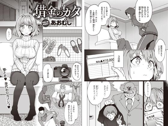 【新着マンガ】借金のカタ【単話】のアイキャッチ画像