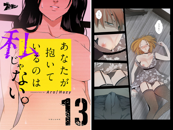 【新着マンガ】あなたが抱いているのは私じゃない。(フルカラー) 13のトップ画像