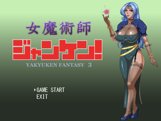 【新着同人】女魔術師ジャンケン!のトップ画像